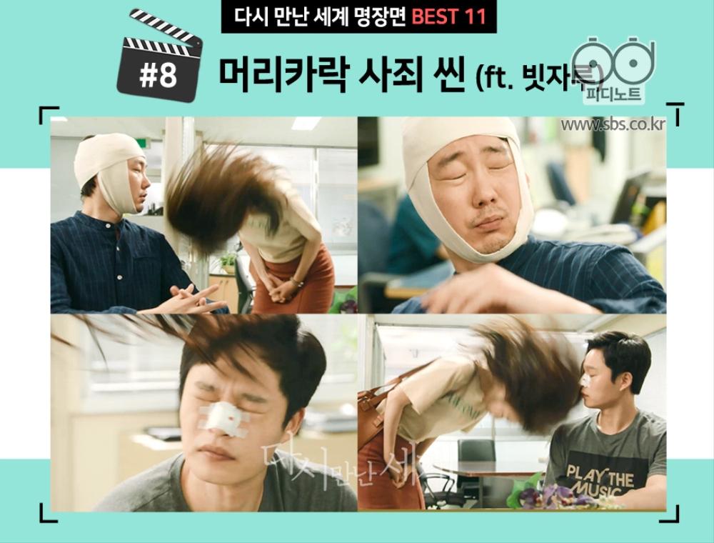 다시만난세계 BEST11, 8 머리카락 사죄 씬