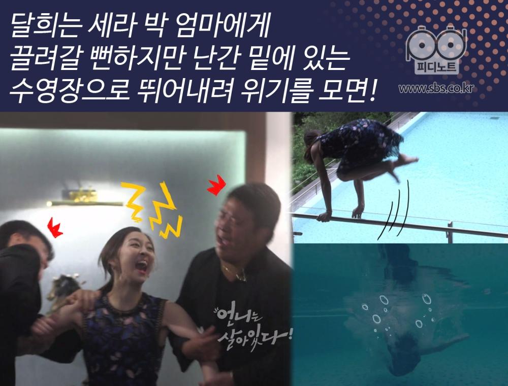 달희는 세라 박 엄마에게 끌려갈 뻔하지만 난간 밑에 있는 수영장으로 뛰어내려 위기를 모면!