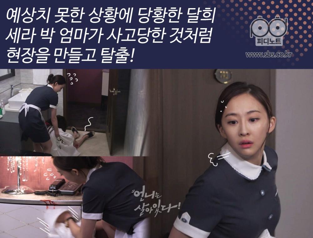 예상치 못한 상황에 당황한 달희, 세라 박 엄마가 사고당한 것처럼, 현장을 만들고 탈출!