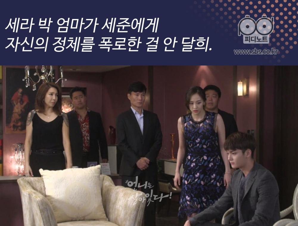 세라 박 엄마가 세준에게 자신의 정체를 폭로한 걸 안 달희.