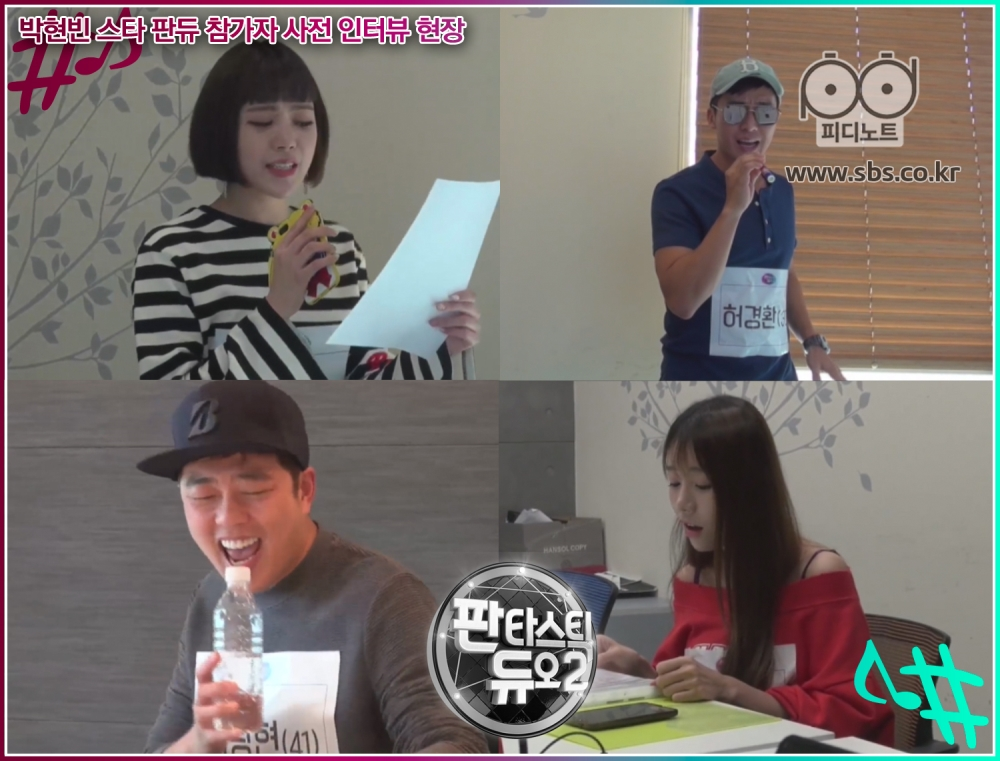 박현빈 스타 판듀 참가자들이 있다.