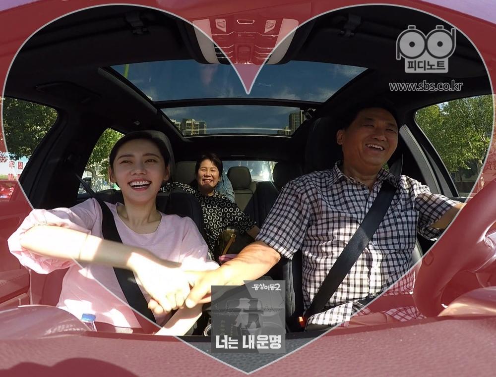 추자현이 우효광의 부모님과 있다.
