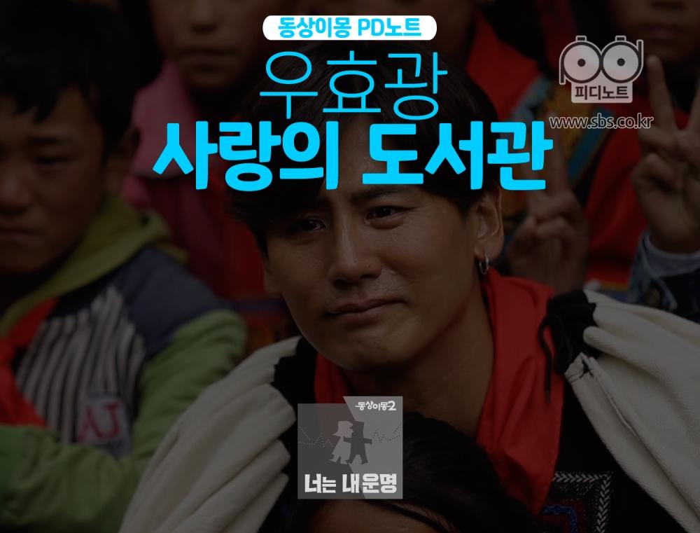 #12 <우효광 사랑의 도서관>