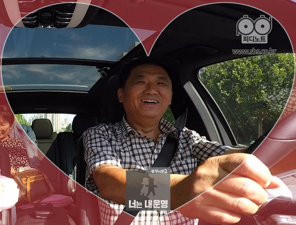 우효광 아버지가 운전중이다.