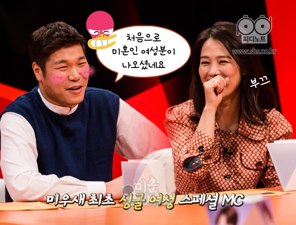 김현주와 서장훈이 대화를 나누고 있다.