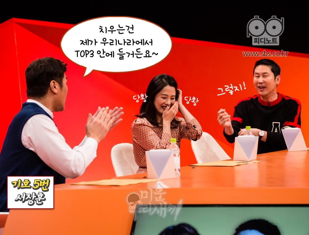 서장훈과 신동엽이 김현주와 이야기 하고 있다.