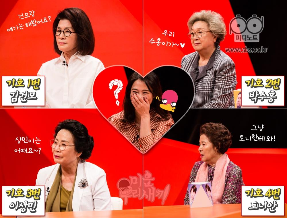 어머님들과 김현주가 이야기를 나누고 있다.