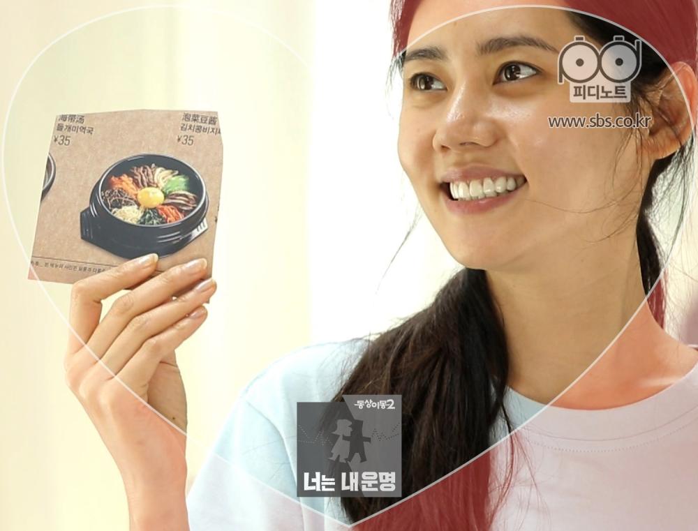 추자현이 음식 사진을 들고 있다.