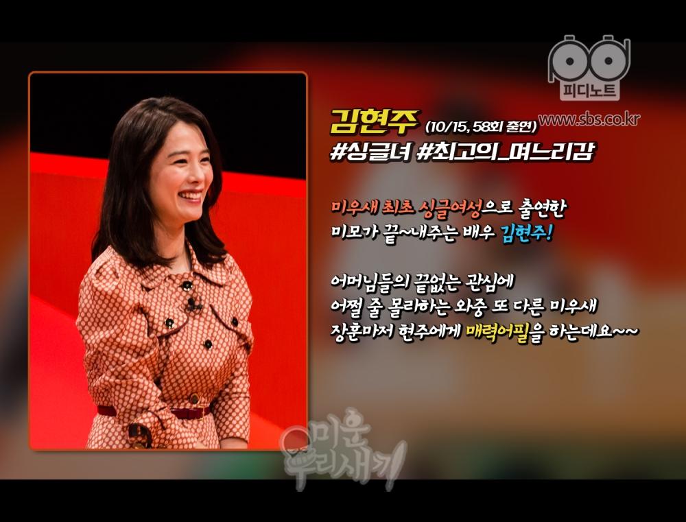 김현주 이미지