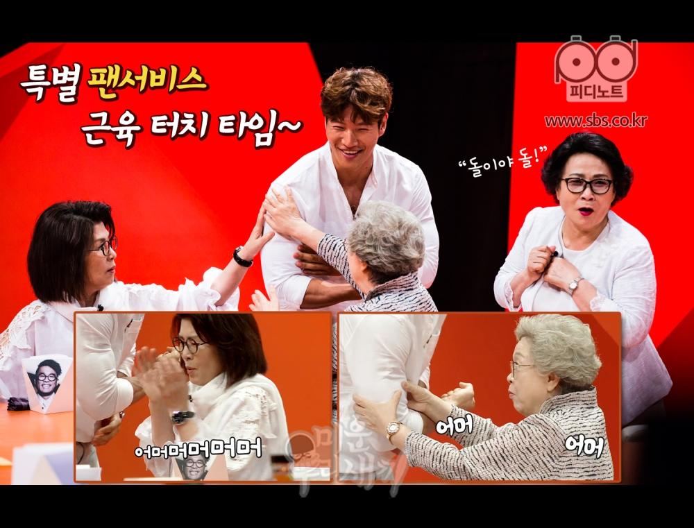 어머니들이 김종국의 근육을 만지고 있다.
