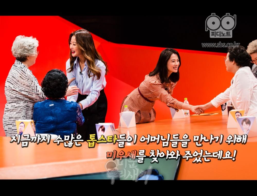 김희선, 김현주가 어머니들과 인사를 하고있다.