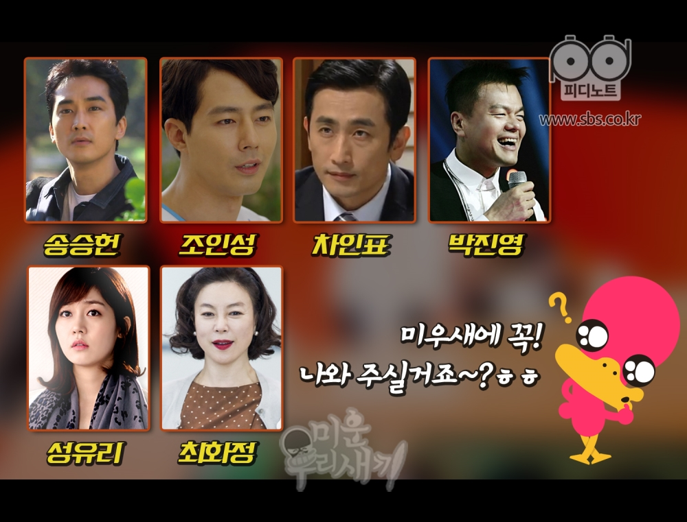 송승헌,조인성,차인표,박진영,성유리,최화정 이미지