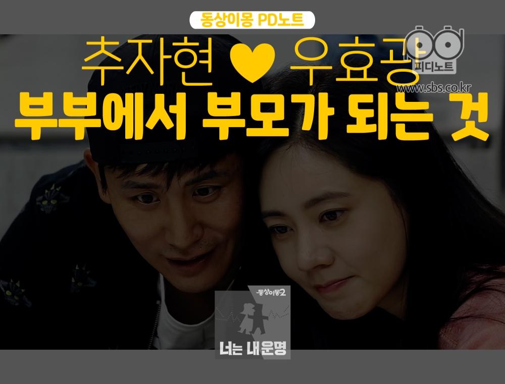 #17 추자현♥우효광 <부부에서 부모가 되는 것>