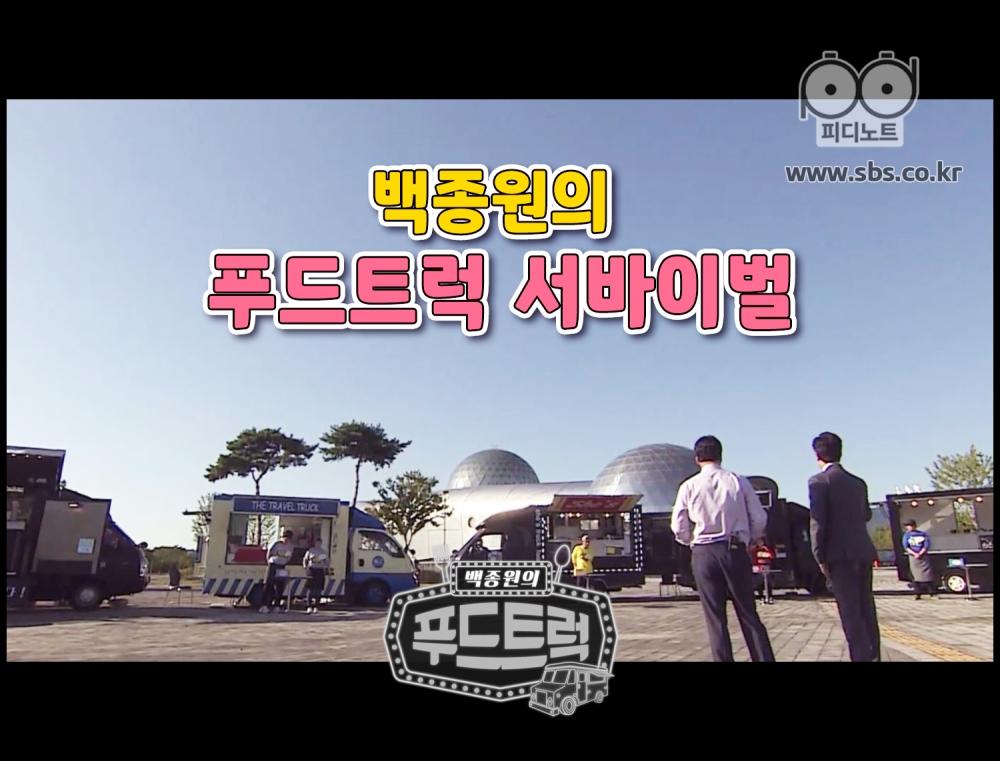 푸드트럭 앞에 김성주,백종원이 서있다.