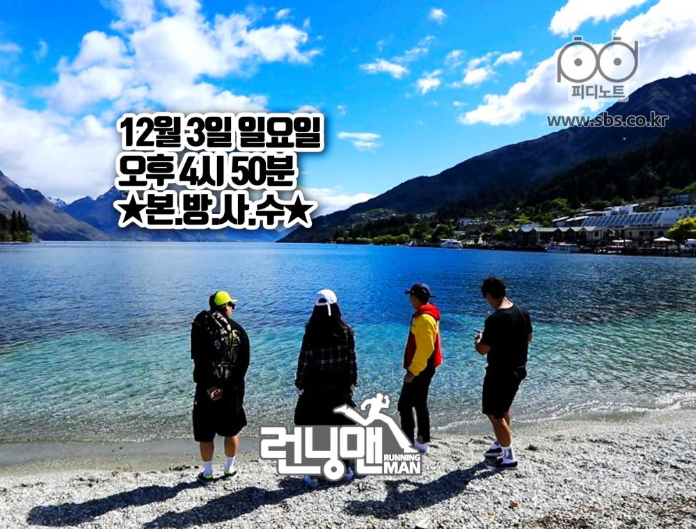 <호랑나비 효과 투어> 12월 3일 일요일 오후 4시 50분 ★본/방/사/수★로