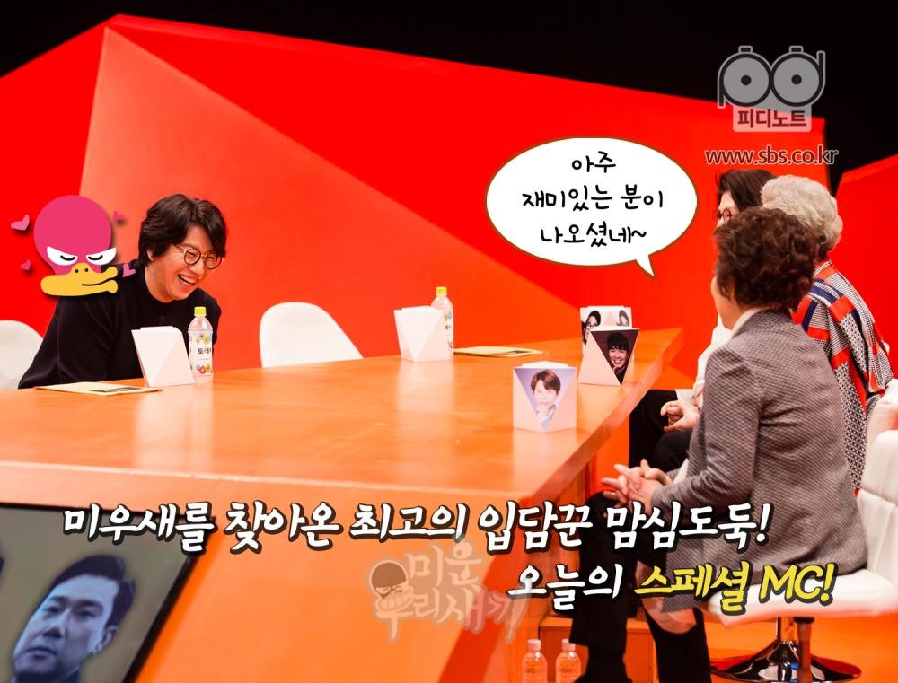 김수로가 어머님들과 이야기를 나누고 있다.