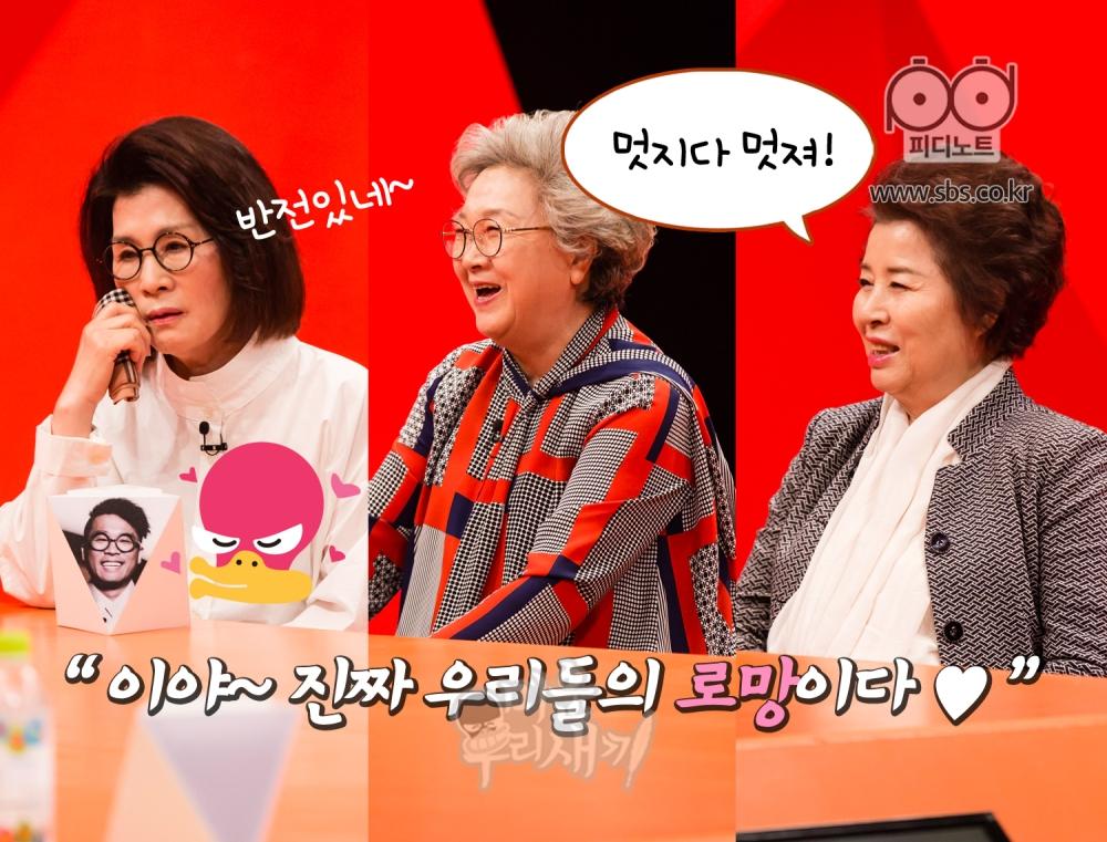 김건모 어머니, 박수홍 어머니, 토니 어머니