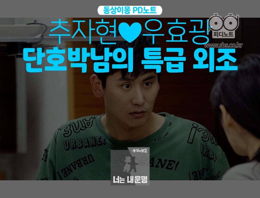 #21 추자현♥우효광 <단호박남의 특급 외조>