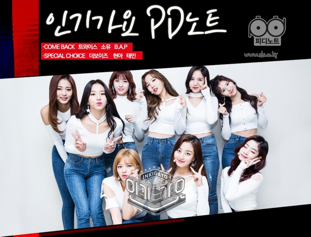 [SBS Only] #89 트와이스·소유·B.A.P·더보이즈·현아·태민