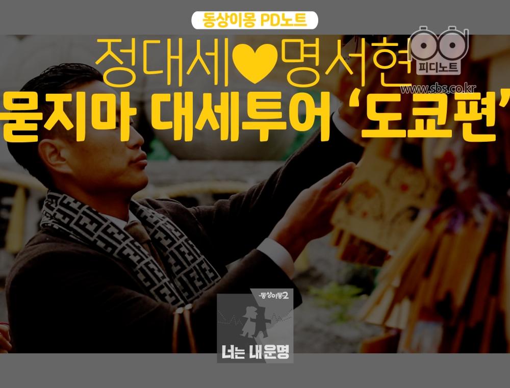 #23 정대세♥명서현 <묻지마 대세 투어 도쿄편>