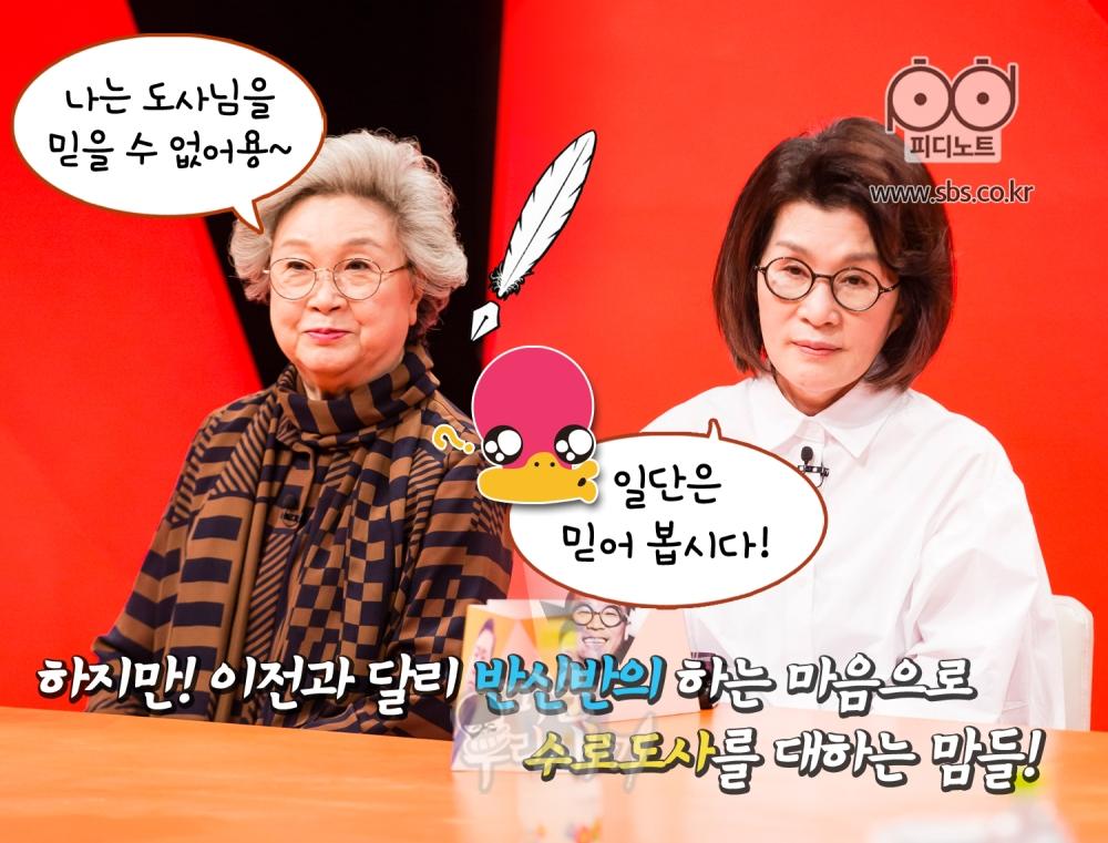 박수홍 어머니, 김건모 어머니 이미지