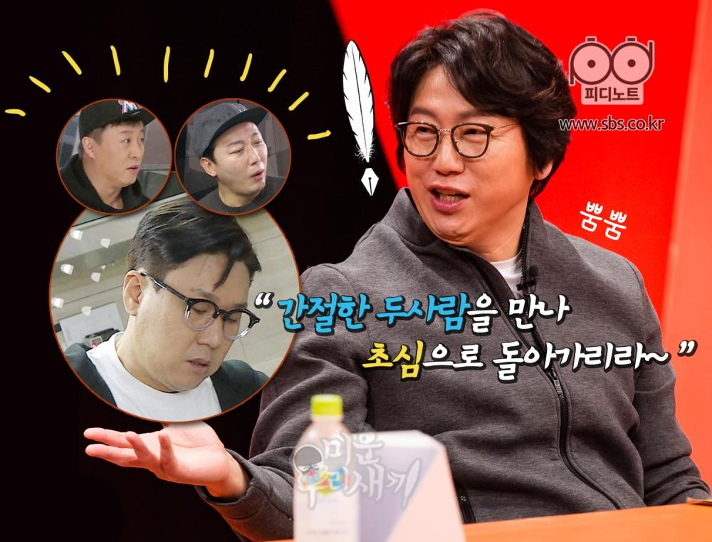 정준하,탁재훈,이상민,김수로 이미지