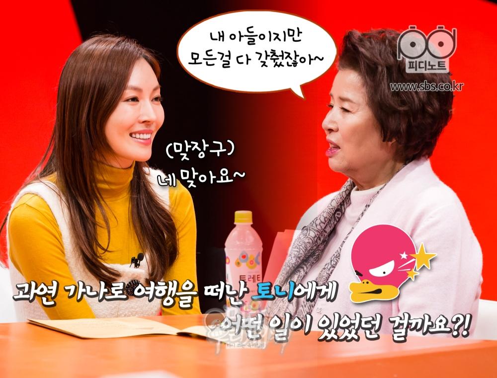 김소연,토니어머니 이미지