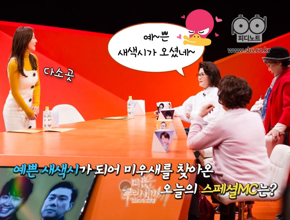 어머님들과 인사를 나누고 있는 김소연