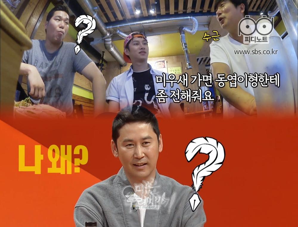 서장훈,김희철,이수근,신동엽 이미지