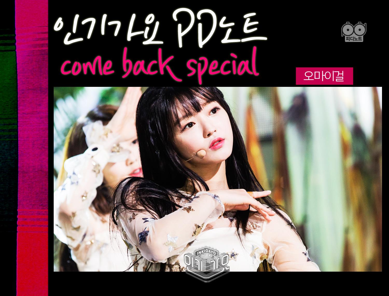 [SBS Only]#04 컴백 스페셜 : 오마이걸