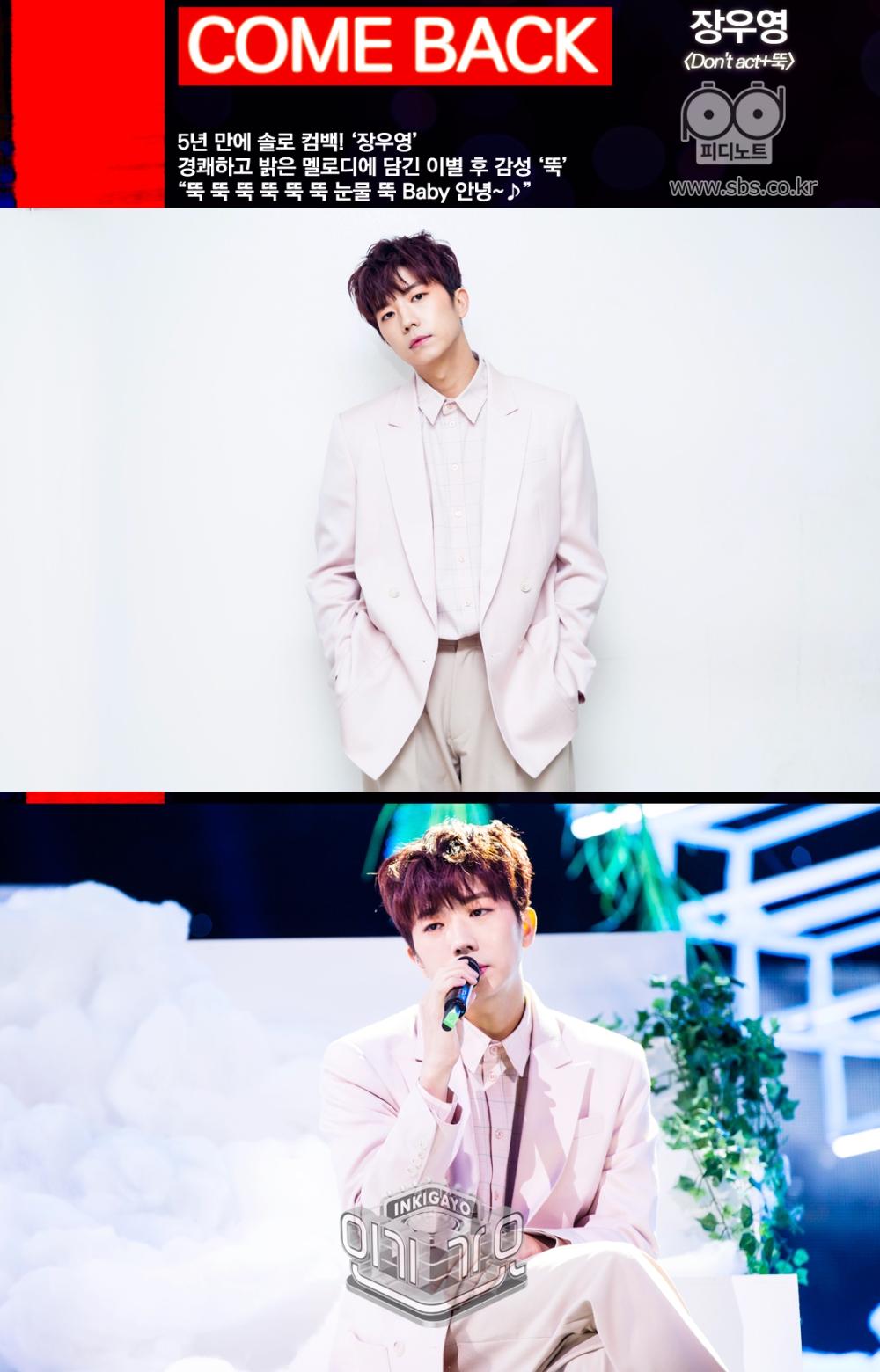 2PM의 장우영의 솔로 컴백을 했다.