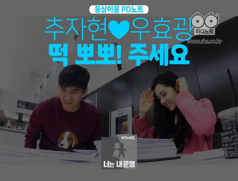 #27 추자현♥우효광 <떡 뽀뽀! 주세요>