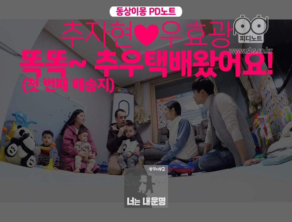 #28 추자현♥우효광 <똑똑~ 추우택배 왔어요!>