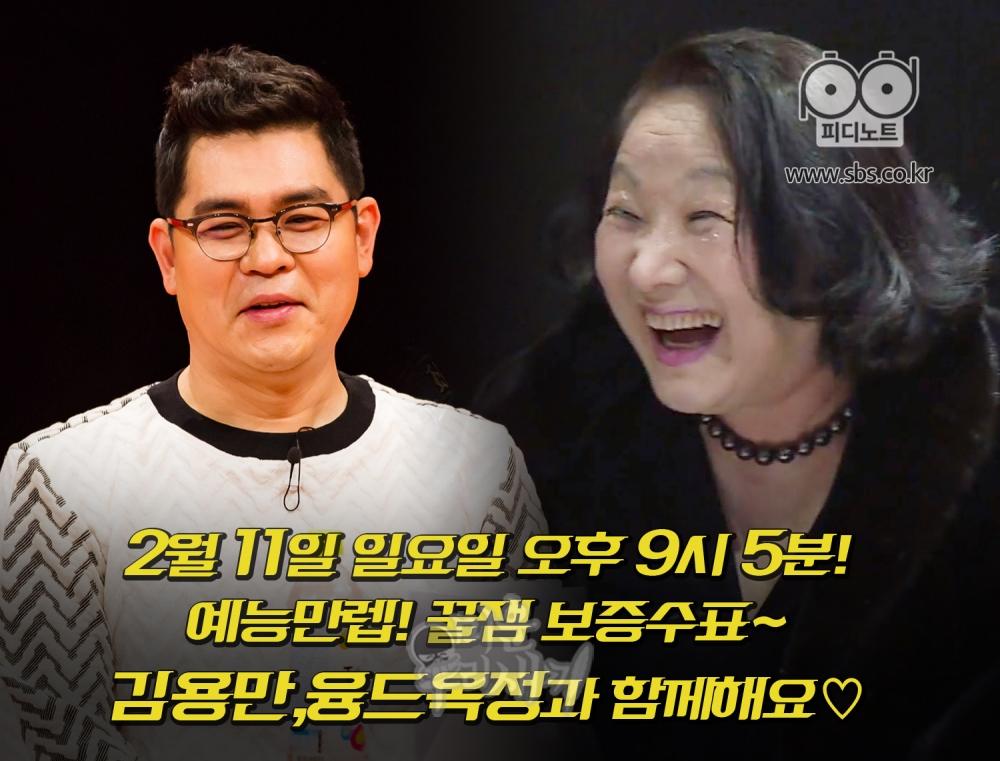 김용만,하하어머니 이미지
