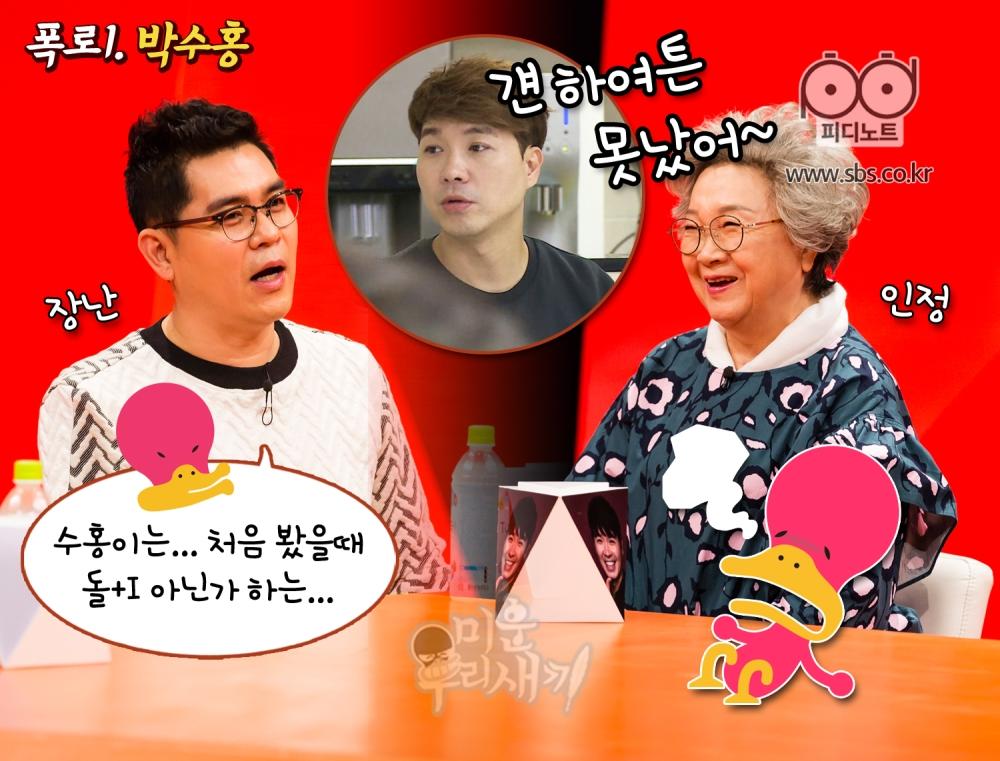 김용만,박수홍,박수홍 어머니 이미지