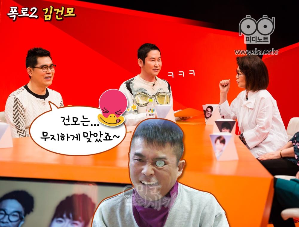 김건모, 신동엽, 김용만, 김건모 어머니가 있다.