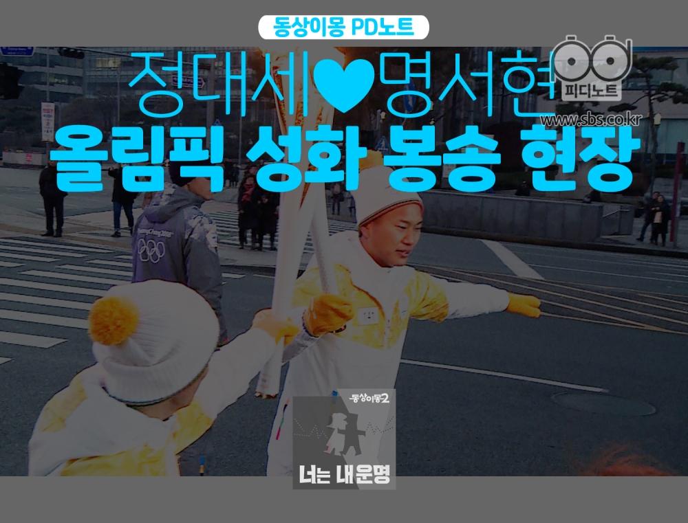 #30 정대세♥명서현 <올림픽 성화 봉송 현장>
