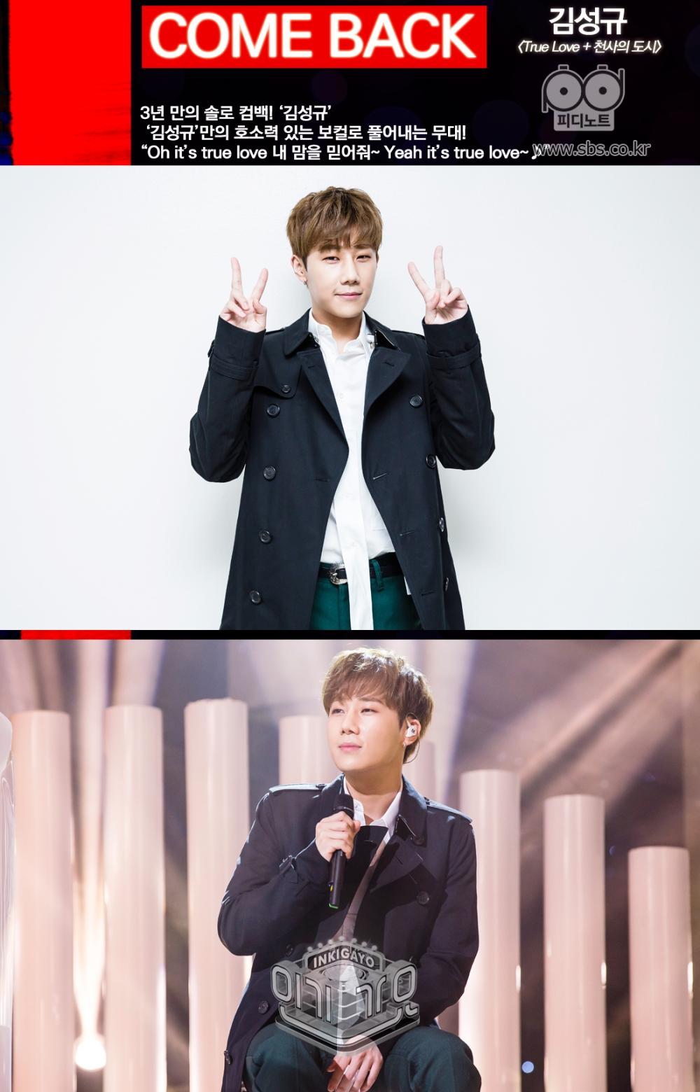 인피니트의 멤버 김성규가 솔로 컴백했다.
