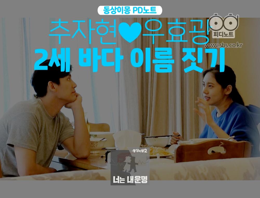 #33 추자현♥우효광 <2세 바다 이름 짓기>