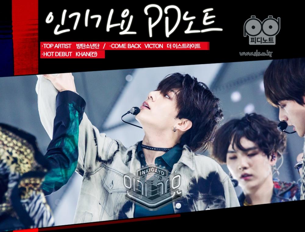 [SBS Only] #109 방탄소년단·VICTON·더 이스트라이트·KHAN(칸)