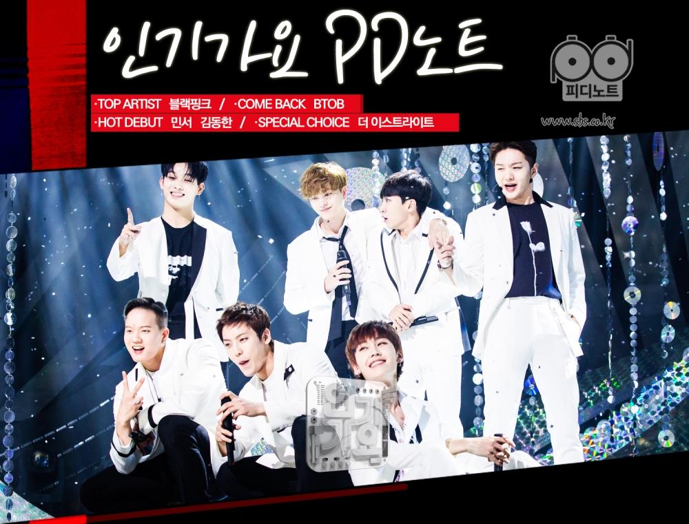 [SBS Only] #113 블랙핑크·BTOB·민서·김동한·더 이스트라이트