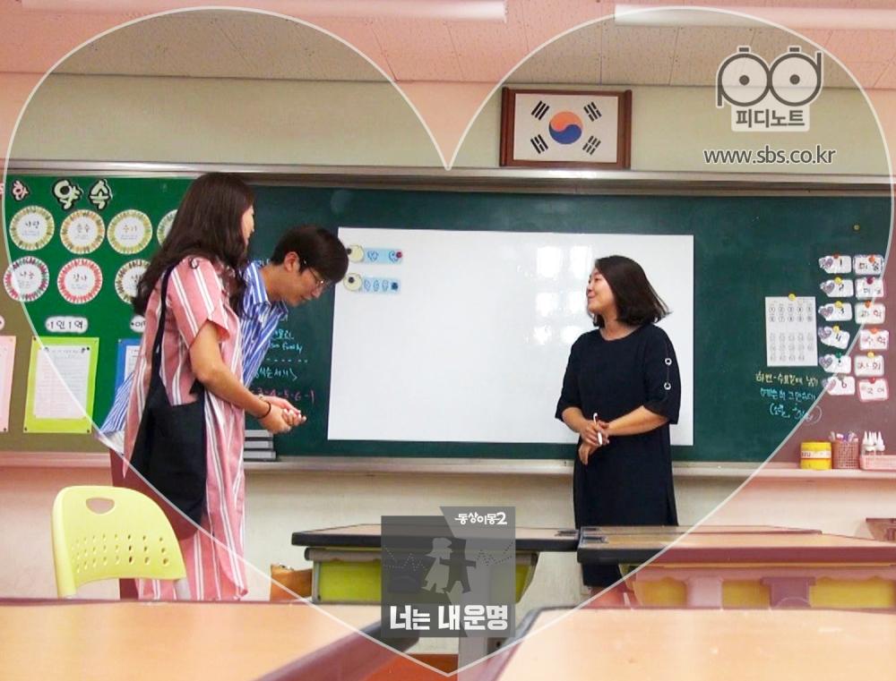 장강 부부가 담임선생님과 인사한다.