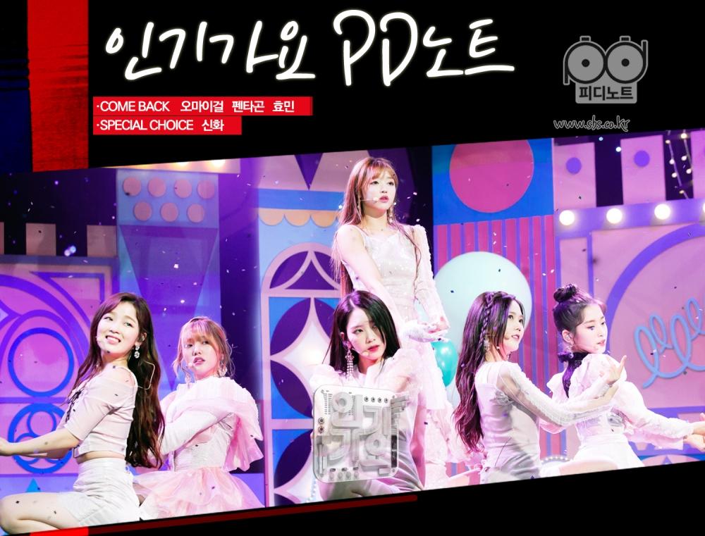[SBS Only] #125 오마이걸·펜타곤·효민·신화