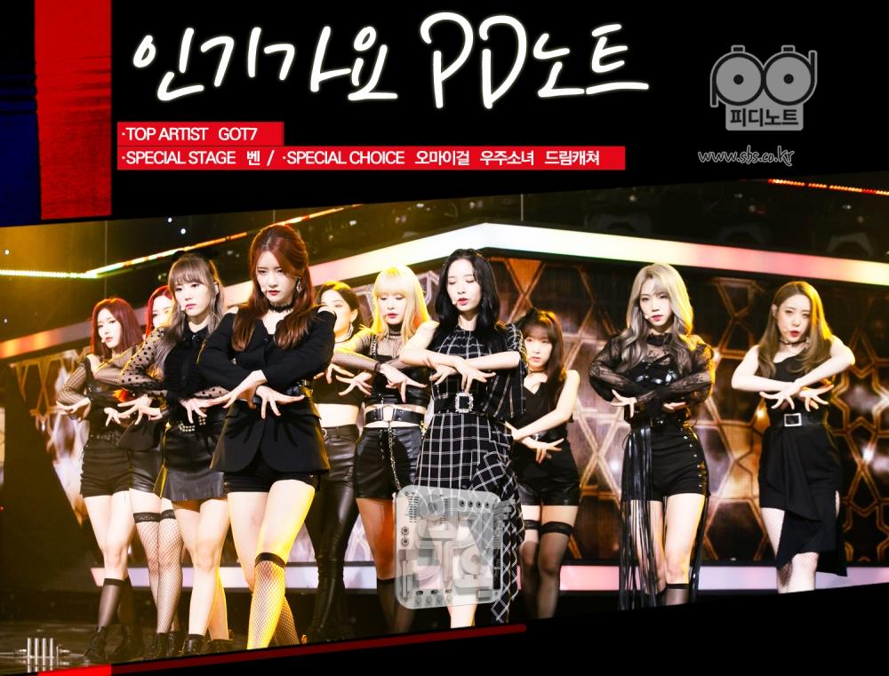 [SBS Only] #127 GOT7·벤·오마이걸·우주소녀·드림캐쳐
