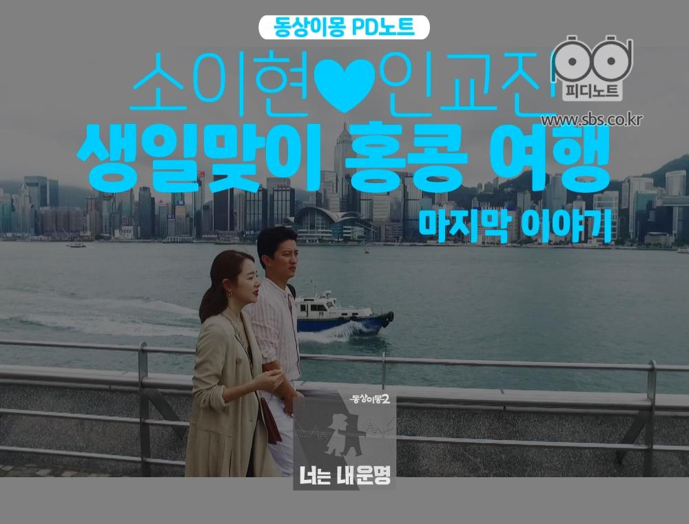 #60 <소이현♥인교진, 생일맞이 홍콩 여행 마지막 이야기>