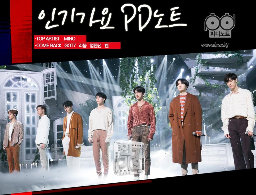 [SBS Only] #135 MINO·GOT7·라붐·업텐션·벤