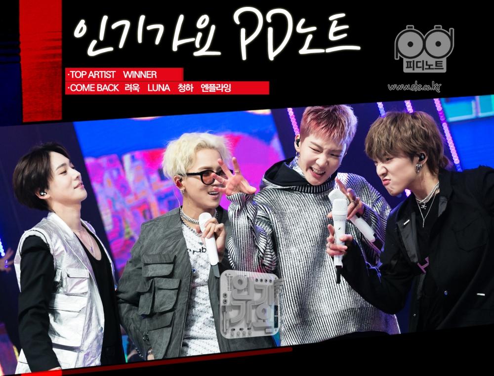 [SBS Only] #137 WINNER·려욱·LUNA·청하·엔플라잉