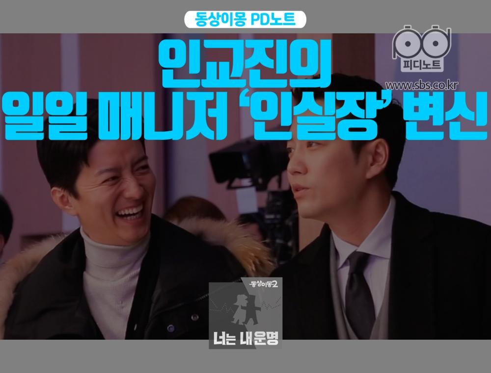 #75 <인교진의 일일매니저 '인실장' 변신>