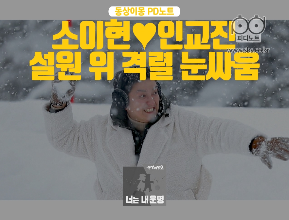 #80 <소이현♥인교진, '로맨스는 어디로?' 현실 부부의 눈싸움>