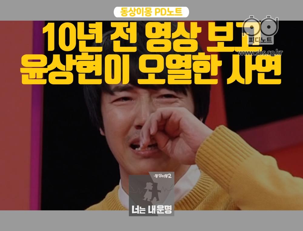 #83 <10년 전 영상 보고 윤상현이 오열한 사연>